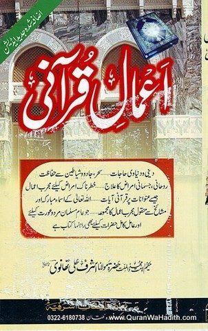 Books pdf ashraf maulana ali thanvi