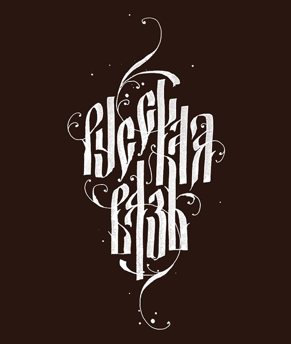Cyrillic calligraphy collection on Behance