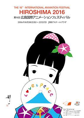 Hiroshima 2016 Official Poster  Artwork by Seiichi Hayashi