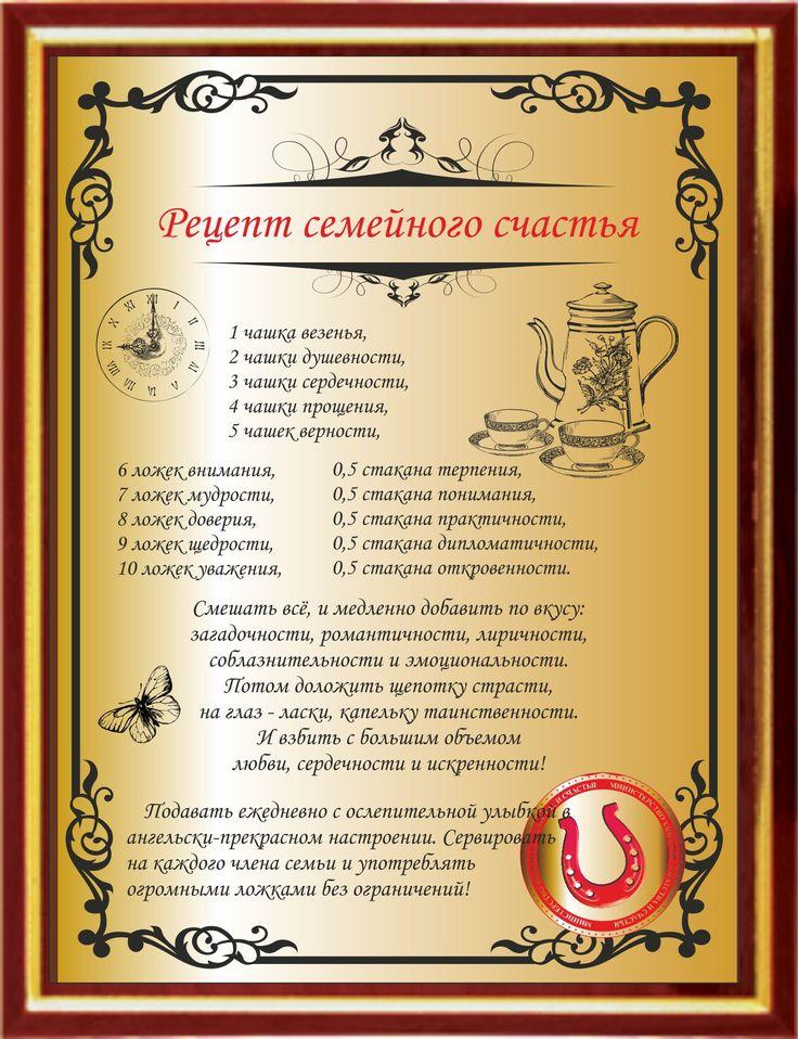 открытка рецепт семейного счастья