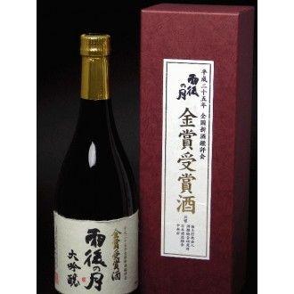 雨後の月 平成25年全国新酒鑑評会金賞受賞酒 720ml/Ugonotuki Daiginzyo 2013: The company was awarded a 'gold prize' by Zenkoku Shinshu Kanpyokai、千本錦らしい上品なやわらかさに加えて、山田錦の骨格も感じられて、大吟醸の華やかな香りと甘味をもった旨味がじわりと広がります。【限定900本】 冷蔵庫でキーンと冷やしてお召し上がり下さい。 Taste with a sweet and gorgeous scent of Daiginjo spreads. 【Limited of 900】 Please have it chilled in the refrigerator.