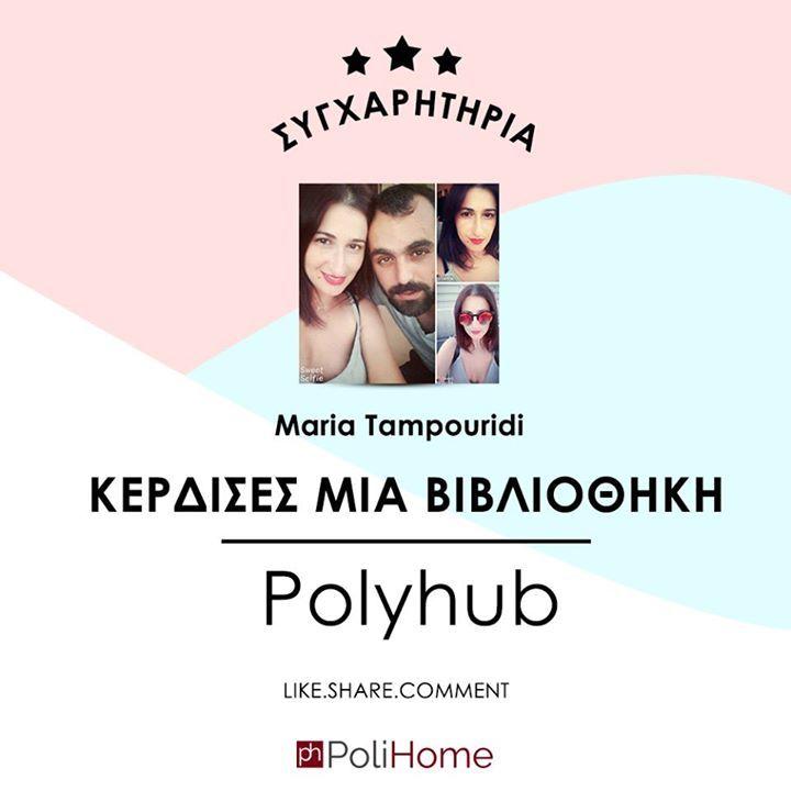 Η νικήτρια του διαγωνισμού για τη βιβλιοθήκη 5 θέσεων είναι η Μαρία Ταμπουρίδη. Συγχαρητήρια!  Σας ευχαριστούμε όλους όσοι δηλώσατε συμμετοχή. Συνεχίστε να κάνετε like στη σελίδα της Polihome για να ενημερώνεστε για όλα τα νέα και τις προσφορές της εβδομάδας!  Παρακαλούμε πολύ τη νικήτρια να μας στείλει με προσωπικό μήνυμα τα στοιχεία της (εντός 5 ημερών) για να ενημερωθεί για τη διαδικασία παραλαβής του δώρου. Σε διαφορετική περίπτωση η κλήρωση θα επαναληφθεί.