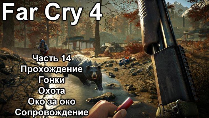Far Cry 4 Прохождение №14 Охота / Око за око / Сопровождение / Гонки