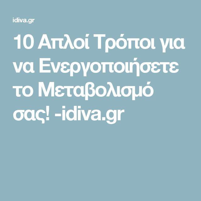 10 Απλοί Τρόποι για να Ενεργοποιήσετε το Μεταβολισμό σας! -idiva.gr