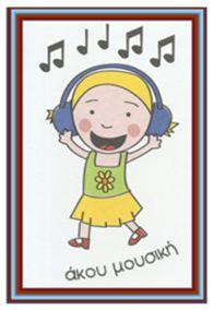 να σου περάσει ο θυμός... α να σου περάσει ο θυμός... άκου μουσική!
