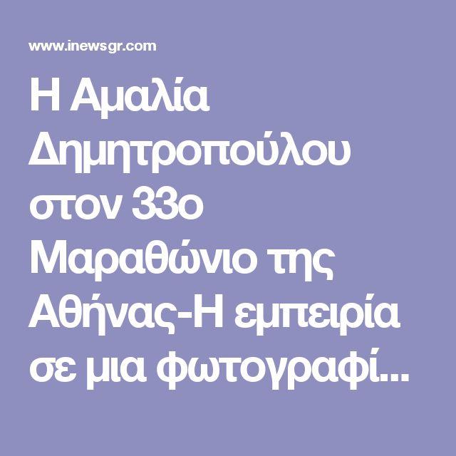 H Αμαλία Δημητροπούλου στον 33ο Μαραθώνιο της Αθήνας-Η εμπειρία σε μια φωτογραφία - H amalia dimitropoulou ston 33o marathonio tis athinas-i ebeiria se mia fotografia