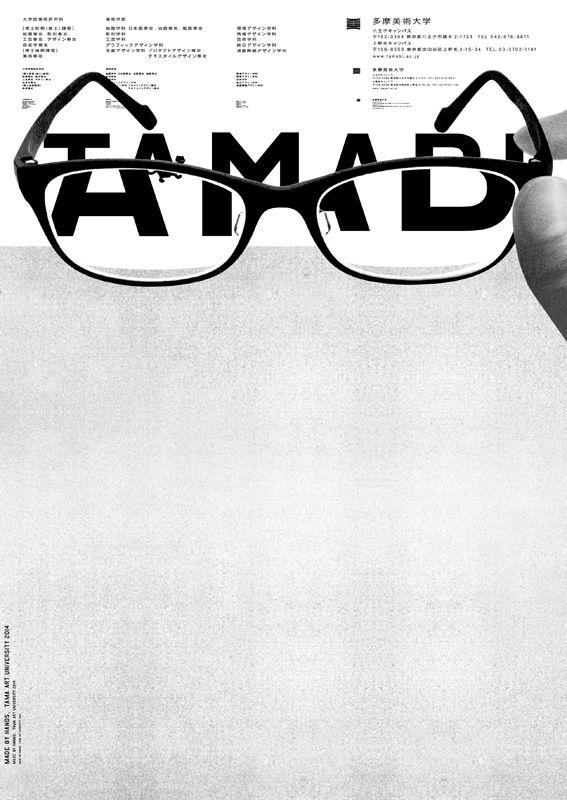 Mr. Design – Tamabi poster (Made by Hands) 多摩美術大学 広告アーカイブ