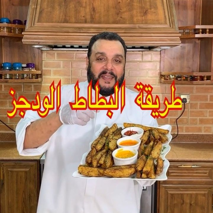 Osamah Alqassar اسامه القصار On Instagram مساكم الله بالخير جميعا Osama Alqassar4 طريقة تحضير البطاط الودجز طبخ وتخزين Cooking Food Make It Yourself