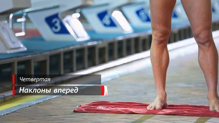 Разминка перед плаванием | Школа плавания Евгения Коротышкина #5