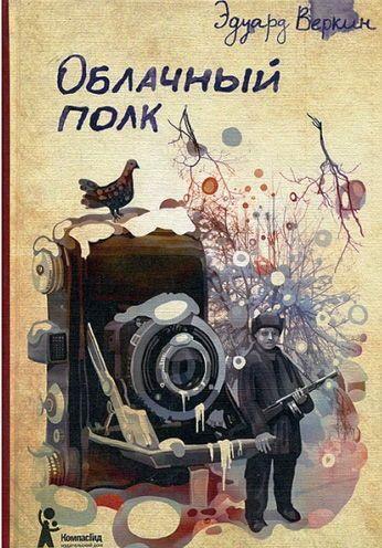 "Эдуард Веркин ""Облачный полк"". Автор - Евтухова Светлана Славовна"