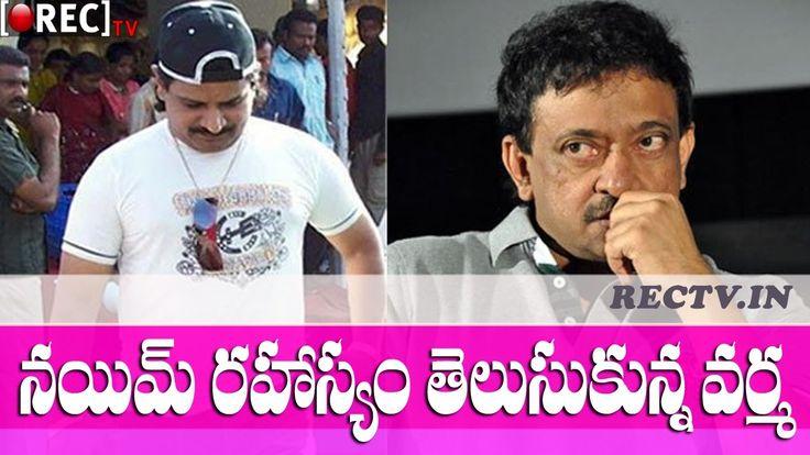 Ram Gopal Varma Revealed  Gangster Nayeem secret  ll latest telugu film news updates gossips