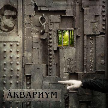 Архангельск - Аквариум I Борис Гребенщиков I БГ
