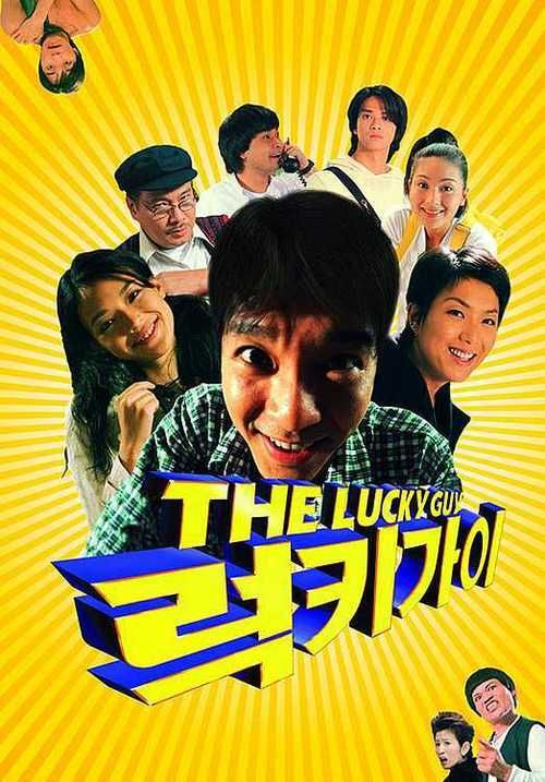 Watch The Lucky Guy Full Movie Online