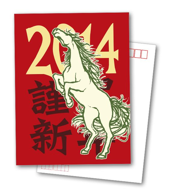 Wild Horse! New Year Card. This is a greeting card for Japanese New Year.