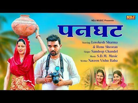 PANGHAT   Sandeep Chandel   New Haryanvi Songs Haryanavi