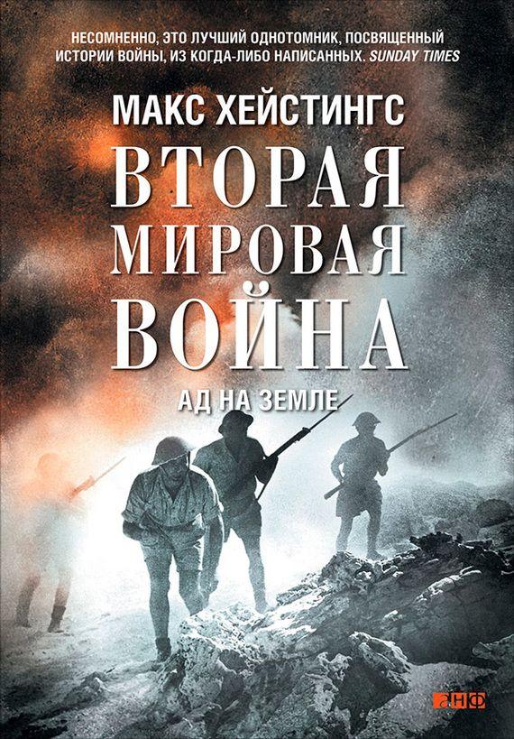 Скачать книгу бесконечная война