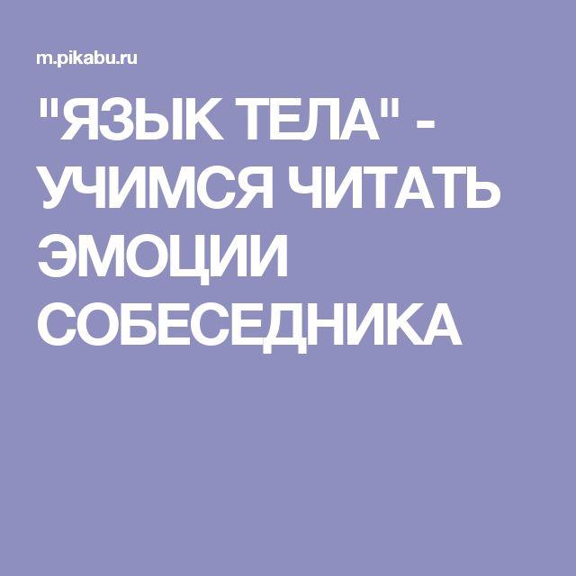 """""""ЯЗЫК ТЕЛА"""" - УЧИМСЯ ЧИТАТЬ ЭМОЦИИ СОБЕСЕДНИКА"""