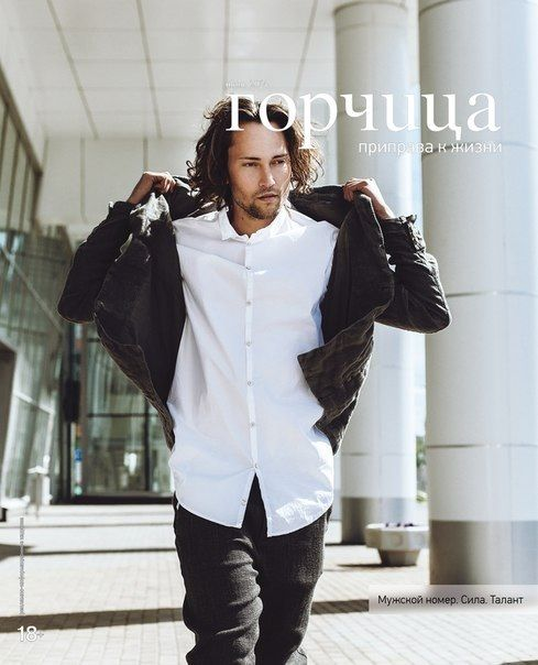 Журнал «Горчица» (Пермь), июнь 2014