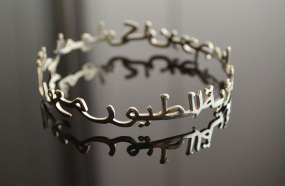 Sterling+SilverArabic+Name+BraceletArabic+by+MinimalistDesigns,+$125.00