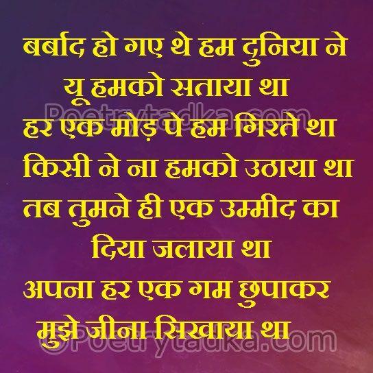 sad shayari wallpaper whatsapp profile image photu in hindi barbaad ...