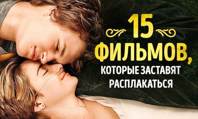 15 лучших фильмов, чтобы поплакать от души