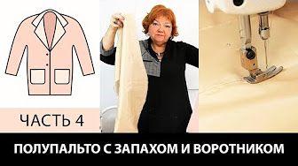 (13) Модные Практики с Паукште Ириной Михайловной - YouTube - YouTube