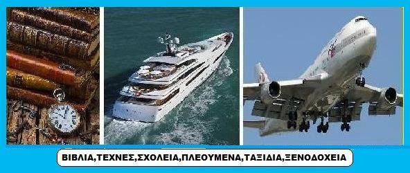 GREEK eGLOBALshops http://eglobalshops.com/