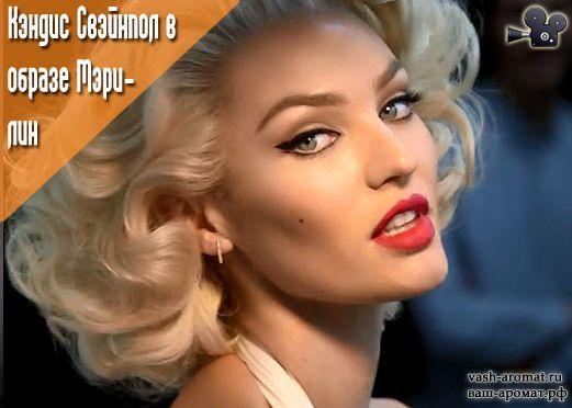 """И ты, Кэндис? Свейнпол примерила образ Мэрилин Монро (фото, видео) - 10 Апреля 2015 - Проект """"Ваш-Аромат.ру"""": #AKNews #КэндисСвейнпол #МэрилинМонро"""