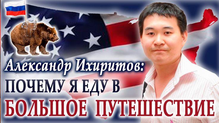 Александр Ихиритов: Почему я еду в Большое путешествие по США?