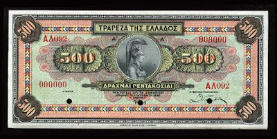 Greece banknotes 500 Greek Drachmas Banknote, Helmeted Athena & ancient gold cup.