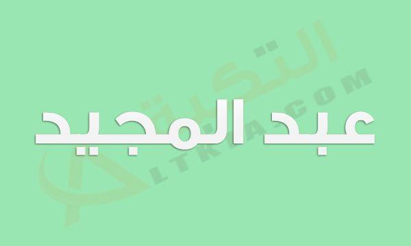 معنى اسم عبد المجيد في العجم العربي اسم مذكر ضمن أسماء الله الح سنى التي تكون محببة لدى الكثير كما انه من الأسماء ا Vimeo Logo Company Logo Tech Company Logos