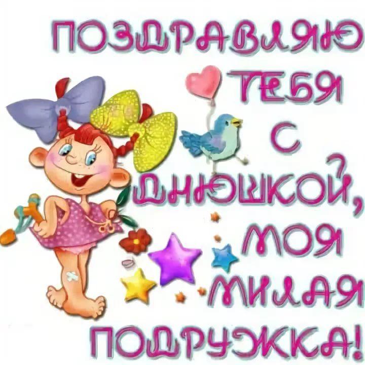 Pozdravleniya Podruge S Dnem Rozhdeniya Prikolnye 10 Tys