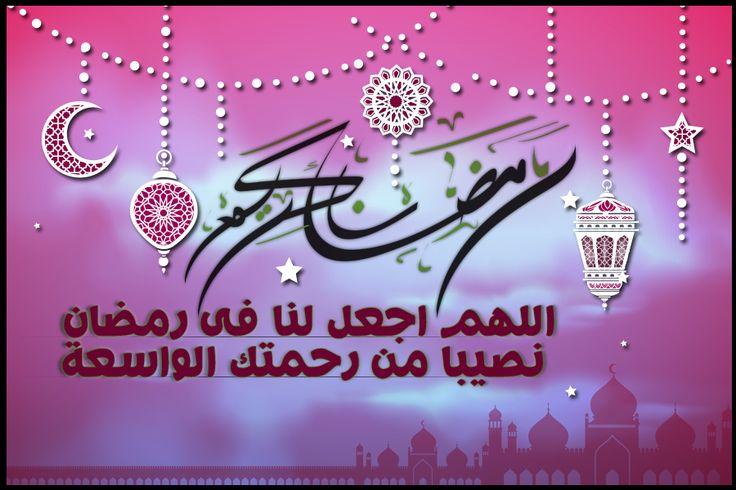 اللهم اجعل لنا فى رمضان نصيبا من رحمتك الواسعة Neon Signs Neon Signs