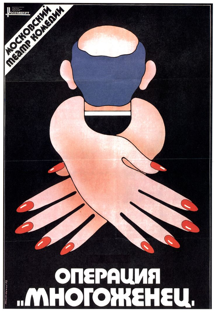 Gorgeous Vintage Soviet Propaganda and Art Posters | Brain Pickings