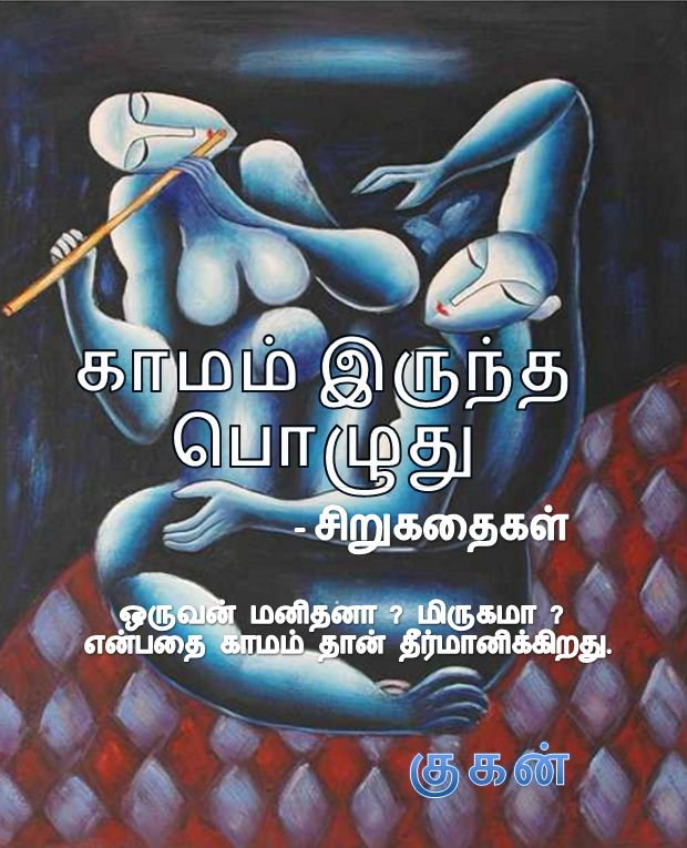 Kaamam Iruntha Pozhuthu - Tamil eBook