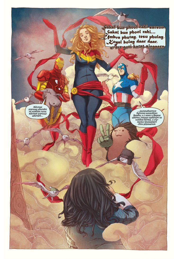 Издательство «Комильфо» выпустит на русском языке комикс «Мисс Марвел», который расскажет о приключениях девушки по имени Камала Хан и о ...