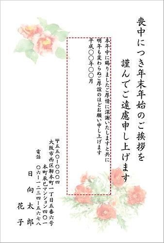喪中ハガキ〜カラーデザイン〜M13C025  椿