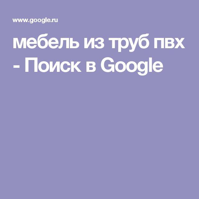 мебель из труб пвх - Поиск в Google