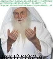 #ƓƯjƦබt // dƎᒺƕƖ : 91-9828891153 husband wife love marriag problem solution specialist molvi ji