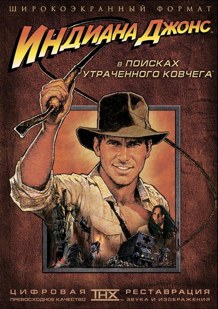 Индиана Джонс: В поисках утраченного ковчега / Raiders of the Lost Ark (1981)