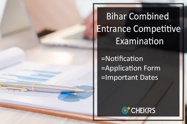 Bihar Combined Entrance Competitive Examination 2018 BCECE Engineering Entrance Exam