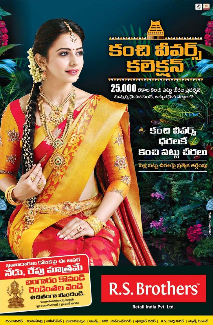 Kanchi weavers collection @R.S.Brothers! #Kanchi Pattusarees in 25,000 designs waiting for you @R.S.Brothers. Get double gram of #Silver free on puchase of #Gold! offer valid upto this Sunday.Visit your neraest #R.S.Brothers showroom to grab these various designs of #PattuSarees & Gold Ornaments. Hurry up!