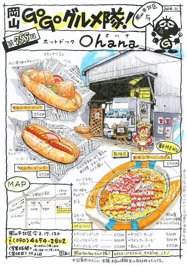okayama city kitaku japan  hotdog-ohana