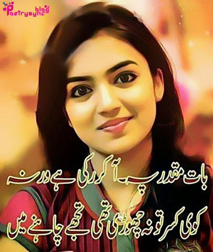 1000 images about sad urdu shayari on pinterest sad