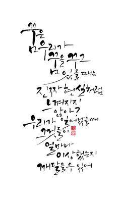 calligraphy_꿈은 우리가 꿈을 꾸고 있을 때는 진짜 현실처럼 느껴지지 않아? 우리가 일어났을 때 그것들이 얼마나 이상했는지 깨달을 수 있어_다크나이트