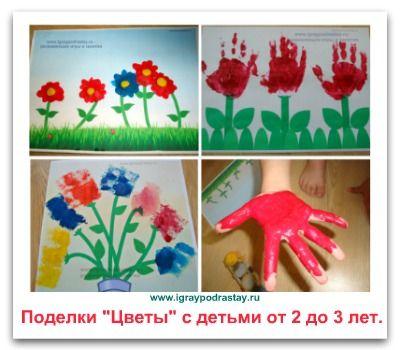 """Простые поделки """"Цветы"""" для детей от 2 до 3 лет."""
