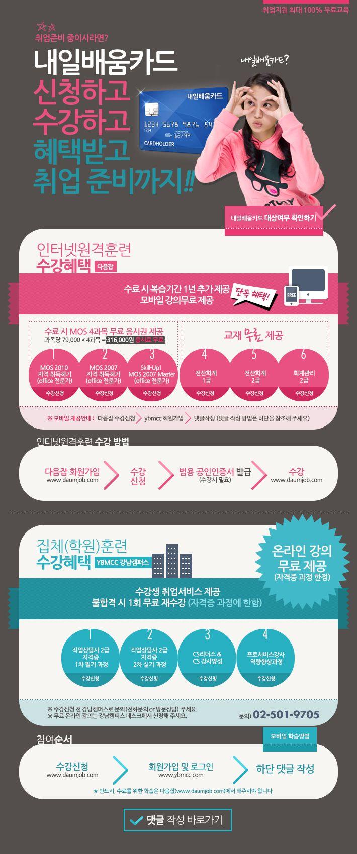 [YBMCC] 내일배움카드 발급이벤트 (신정은)