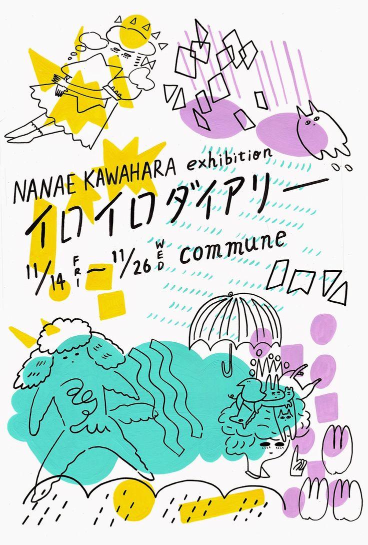 展示をします:11/14〜16「イロイロダイアリー」commune