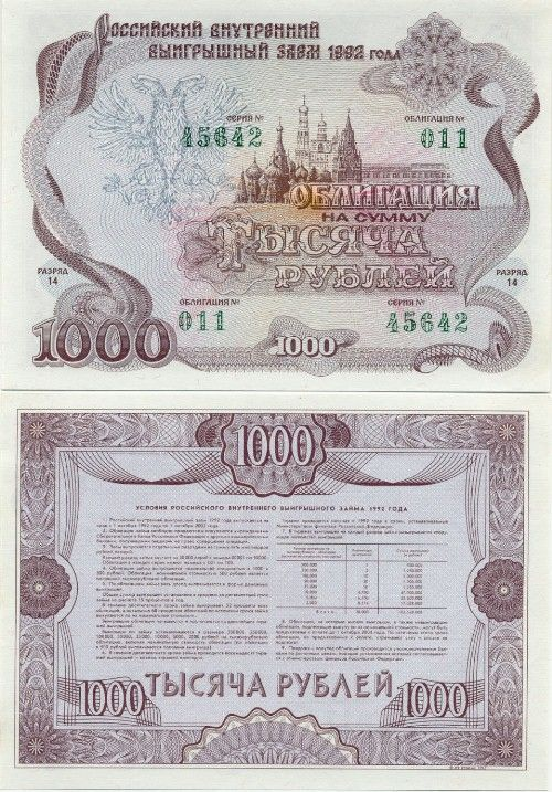 Russia 1000 Rubles 1992 Government Obligation