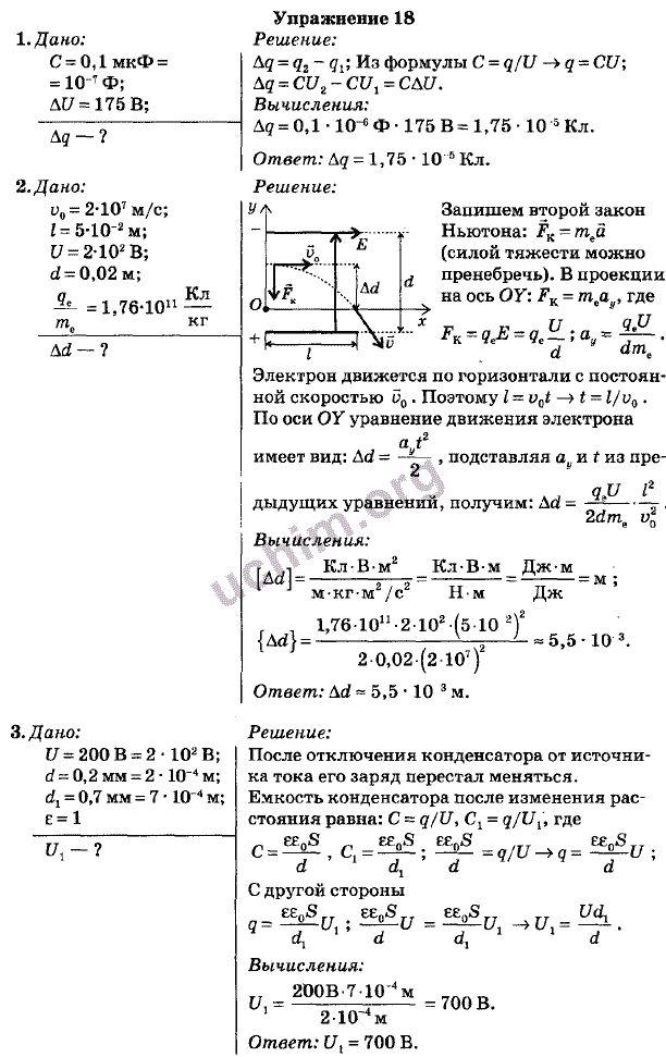 Гдз Физика Саенко П.г